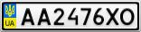 Номерной знак - AA2476XO