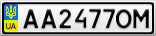 Номерной знак - AA2477OM