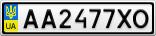 Номерной знак - AA2477XO