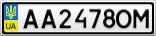 Номерной знак - AA2478OM