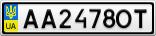 Номерной знак - AA2478OT