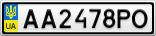 Номерной знак - AA2478PO
