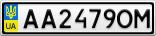 Номерной знак - AA2479OM