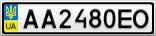 Номерной знак - AA2480EO