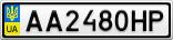 Номерной знак - AA2480HP