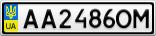 Номерной знак - AA2486OM