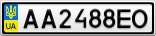 Номерной знак - AA2488EO