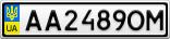 Номерной знак - AA2489OM
