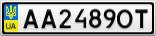 Номерной знак - AA2489OT