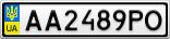 Номерной знак - AA2489PO