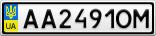 Номерной знак - AA2491OM