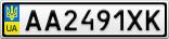 Номерной знак - AA2491XK