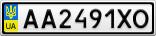 Номерной знак - AA2491XO