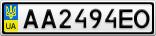 Номерной знак - AA2494EO