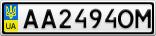 Номерной знак - AA2494OM
