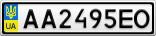 Номерной знак - AA2495EO