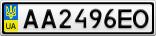 Номерной знак - AA2496EO