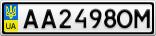 Номерной знак - AA2498OM