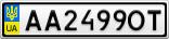 Номерной знак - AA2499OT