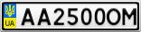 Номерной знак - AA2500OM