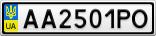Номерной знак - AA2501PO