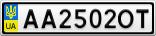 Номерной знак - AA2502OT