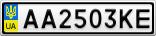 Номерной знак - AA2503KE