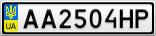 Номерной знак - AA2504HP