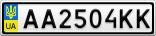 Номерной знак - AA2504KK