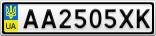 Номерной знак - AA2505XK