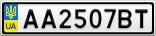 Номерной знак - AA2507BT