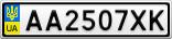 Номерной знак - AA2507XK