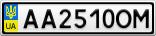 Номерной знак - AA2510OM