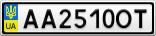 Номерной знак - AA2510OT