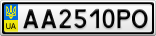Номерной знак - AA2510PO