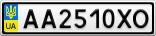 Номерной знак - AA2510XO
