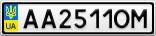 Номерной знак - AA2511OM