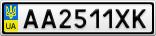 Номерной знак - AA2511XK