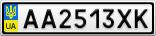 Номерной знак - AA2513XK
