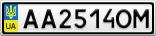 Номерной знак - AA2514OM
