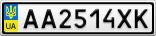 Номерной знак - AA2514XK
