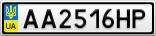 Номерной знак - AA2516HP