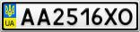 Номерной знак - AA2516XO