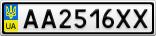 Номерной знак - AA2516XX