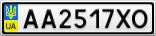 Номерной знак - AA2517XO
