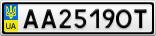 Номерной знак - AA2519OT