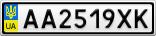 Номерной знак - AA2519XK