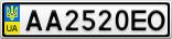 Номерной знак - AA2520EO