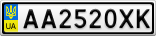 Номерной знак - AA2520XK