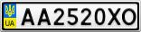 Номерной знак - AA2520XO